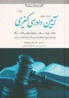 کمک حافظه آیین دادرسی کیفری جلد 1 شادی عظیم زاده نشر دوراندیشان