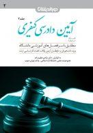 کمک حافظه آیین دادرسی کیفری جلد 2 شادی عظیم زاده نشر دوراندیشان