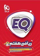 ریاضی هفتم EQ