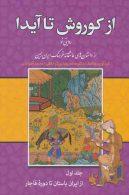از کوروش تا آیدا (روایتی نو از داستانهای عاشقانه فرهنگ ایران زمین)،(3جلدی) نشر زوار