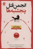 انجمن قتل پنجشنبه ها نشر نون