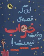 این که قصه ی وقت خواب نیست نشر زعفران