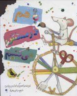 با هم درستش می کنیم نشر زعفران
