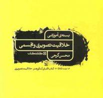 بسته ی آموزشی (DVD) خلاقیت تصویری و تجسمی کارنامه کتاب