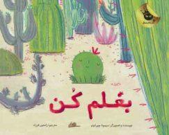 بغلم کن نشر زعفران