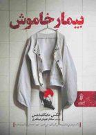 بیمار خاموش نشر البرز
