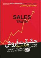 حقیقت فروش نشر هورمزد