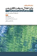 درمان شناختی رفتاری برای اختلال بدریخت انگاری بدن (راهنمای کاربردی برای متخصصان بالینی) نشر ابن سینا