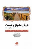 درمان متمرکز بر شفقت به زبان ساده نشر ابن سینا