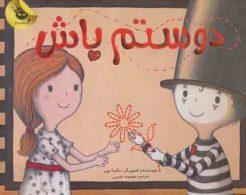 دوستم باش نشر زعفران