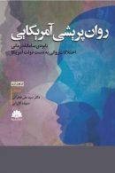روان پریشی آمریکایی نشر ابن سینا