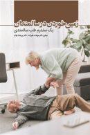 زمین خوردن در سالمندان (یک سندروم طب سالمندی) نشر ابن سینا
