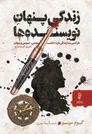 زندگی پنهان نویسندهها نشر البرز
