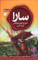 سارا کتاب دوم (دوستان خوب و بی بال و پرسالمن) نشر آرایان
