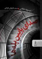 صدای پایین پله ها نشر البرز