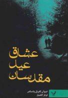 عشاق عید مقدسان نشر کتابسرای تندیس