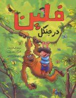 فلین در جنگل نشر زعفران