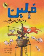 فلین و دزدان دریایی نشر زعفران