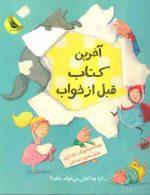 مجموعه آخرین کتاب قبل از خواب نشر زعفران