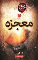 معجزه نشر آرایان