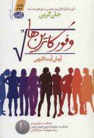 وفور کاترین ها نشر آموت