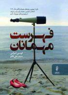 کتاب فهرست مهمانان نشر البرز