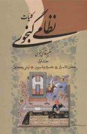 کلیات نظامی گنجوی (2جلدی) نشر زوار