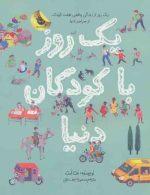 یک روز با کودکان دنیا نشر زعفران
