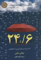 24/6 (24 ساعت در هفته دوری از تکنولوژی) نشر کوله پشتی