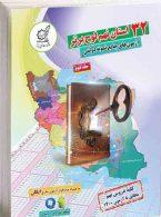 32 استان نهم لوح برتر- آزمون های جامع نمونه دولتی جلد دوم