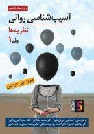 آسیب شناسی روانی (نظریه ها) جلد اول نشر روان