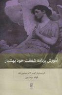 آموزش برنامه شفقت خود بهشیار نشر بینش نو