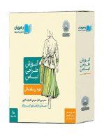 آموزش طراحی لباس (مقدماتی) نشر رهپویان دانش و اندیشه