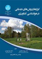 ابزارها و روش های دیدبانی در هواشناسی کشاورزی نشر دانشگاه تهران