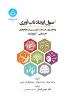 اصول ایجاد تاب آوری (پایدارسازی خدمات اکوسیستم در نظام های اجتماعی - اکولوژیک) نشر دانشگاه تهران
