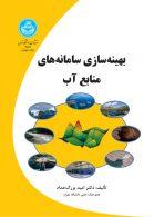 بهینه سازی سامانه های منابع آب نشر دانشگاه تهران