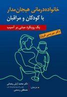 خانواده درمانی هیجان مدار با کودکان و مراقبان نشر ارسباران