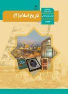 درسی تاریخ اسلام 2 یازدهم