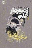 زنبوردار حلب نشر خوب