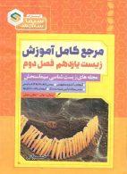 مرجع کامل آموزش زیست یازدهم فصل دوم (حواس) نشر سیماسنجش