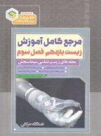 مرجع کامل آموزش زیست یازدهم فصل سوم (دستگاه حرکتی) نشر سیماسنجش