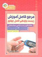 مرجع کامل آموزش زیست یازدهم فصل چهارم (تنظیم شیمیایی) نشر سیماسنجش
