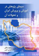 سیمای پژوهش در آموزش و پرورش ایران و تحولات آن نشر روان