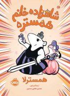 شاهزاده خانم همستر 5 (همسترلا) نشر پرتقال