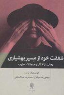 شفقت خود از مسیر بهشیاری (رهایی از افکار و هیجانات مخرب) نشر بینش نو