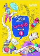 کار و تمرین فارسی اول ابتدایی منتشران