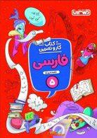 کار و تمرین فارسی پنجم ابتدایی منتشران