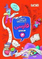 کار و تمرین فارسی چهارم ابتدایی منتشران