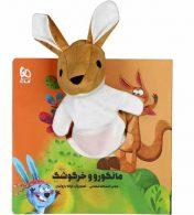 مانگورو خرگوشک سری کتاب عروسکی نشر زنبور