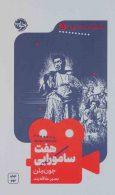یک فیلم یک جهان 5 (هفت سامورایی) نشر خوب